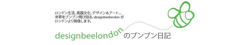 designbeelondonのブンブン日記