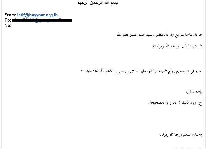 Umar%2527s+Marriage+with+Umm+Kulthoom_Fa