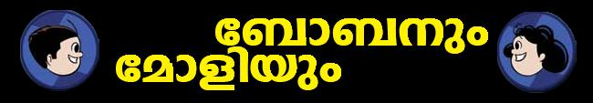 BOBANUM MOLIYUM ബോബനും മോളിയും