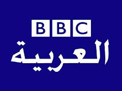 استمع الى راديو bbc arabic