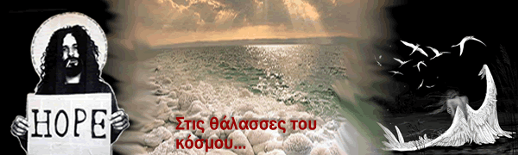Στις θάλασσες του κόσμου