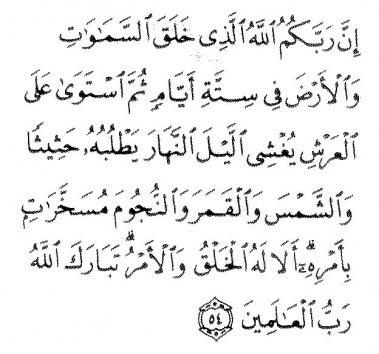 Doa Untuk Hilangkan Kesedihan Kalau Banyak Hutang Surah Al-A'raaf Ayat 54 | Rahsia , Al-Islam, Muslim, Sejarah, Ceramah ISLAM