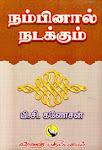 கவர்ந்த புத்தகம்