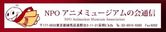 アニメミュージアムの会通信
