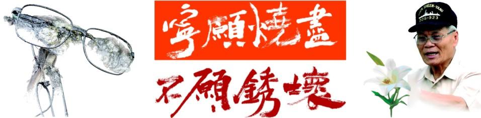 寧願燒盡.不願鏽壞-台灣烈士許昭榮