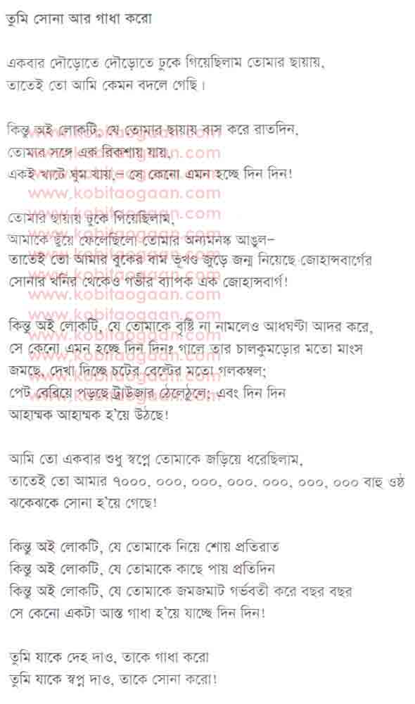 bangla book humayun azad novel