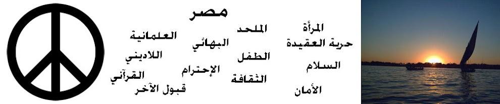 عن مصر أتحدث
