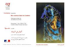 دعوة معرض (  الوان في الرماد ) 2008