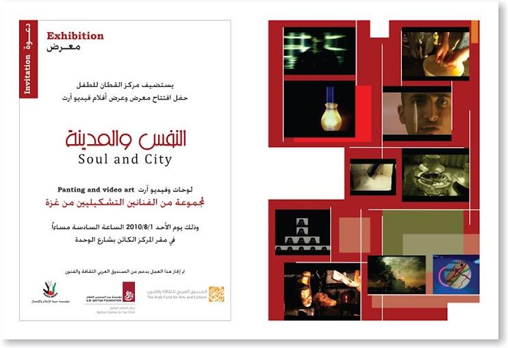 معرض النفس والمدينة  - غزة 8- 2010