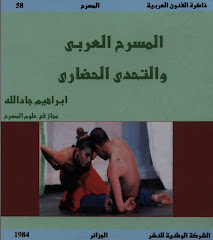 المسرح العربى والتحدى الحضارى