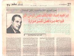 حوار لصحيفة يمنية