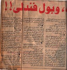 بقية الصفحة الأخيرة من صحيفة العربى