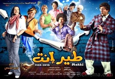 فيلم طير انت فيلم احمد مكي طير انت فيلم اخبار teer enta