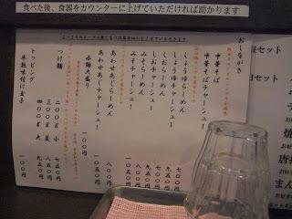 彩色ラーメンきんせい高槻本店のメニュー