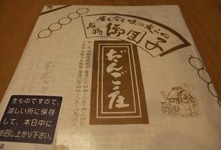 大和名物だんご庄の包み紙