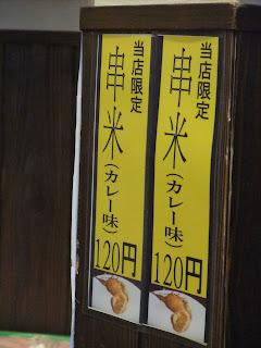 串かつ だるま なんば本店の限定メニューの串米