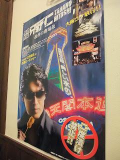 串かつ だるま なんば本店の特命係長 只野仁 最後の劇場版のポスター