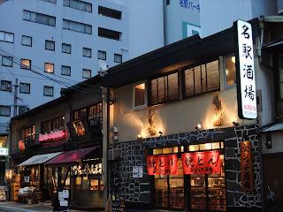 名駅酒場の写真