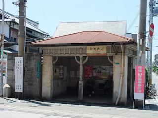 路面電車の駅、姫松(ひめまつ)