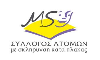 Σύλλογος Ατόμων με Σκλήρυνση Κατά Πλάκας (SAMSKP)