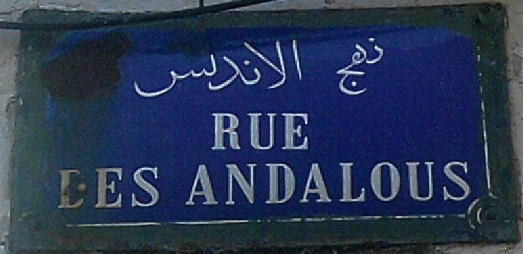 لقب ابن سعيد في المغرب Rue+des+Andalous_El+bario+andausi