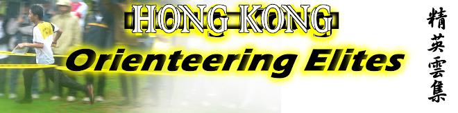 Hong Kong Orienteering Elites