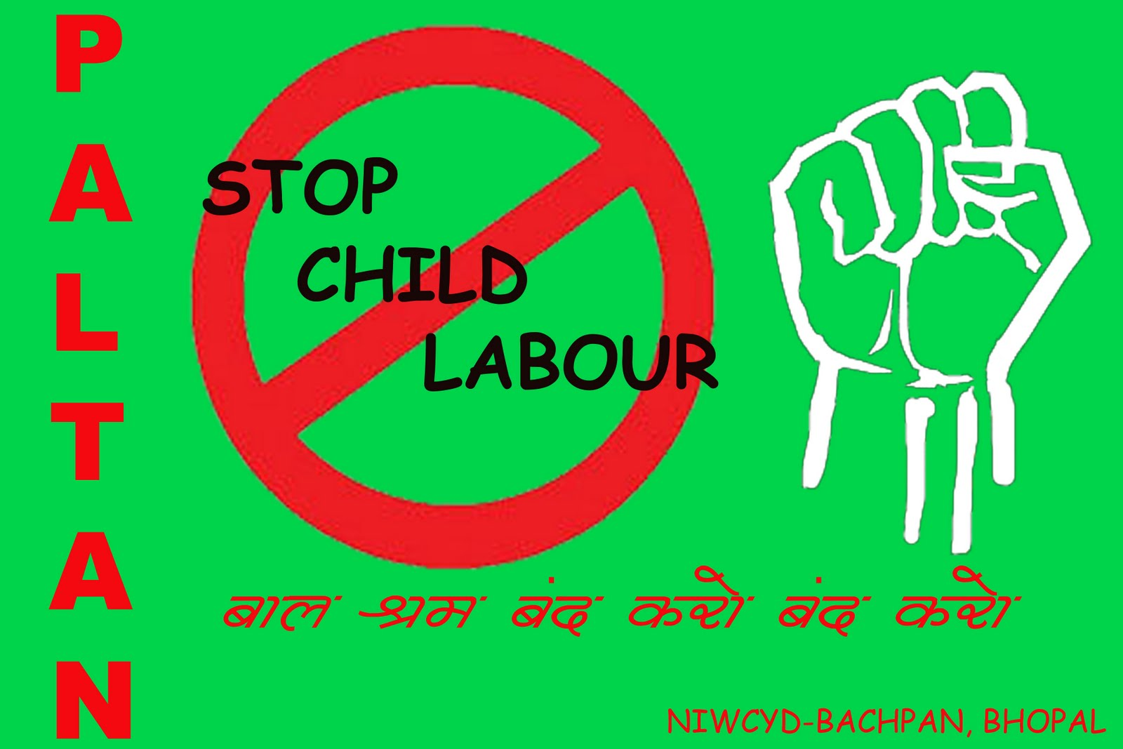hindi speech on child labour Child labour is the practice where children engage in economic activity, on part or full-time basis the practice deprives children of their childhood, and is harmful to india formulated a national policy on child labour in 1987 this policy seeks to adopt a gradual & sequential approach with a focus on.