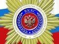 Высшая квалификационная колегия судей России