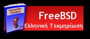 Ελληνικη Τεκμηριωση FreeBSD