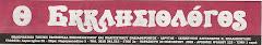 «Ο ΕΚΚΛΗΣΙΟΛΟΓΟΣ»  εβδομαδιαία εφημερίδα των Πατρών   Εκκλησιαστικού και Πολιτιστικού ενδιαφέροντος
