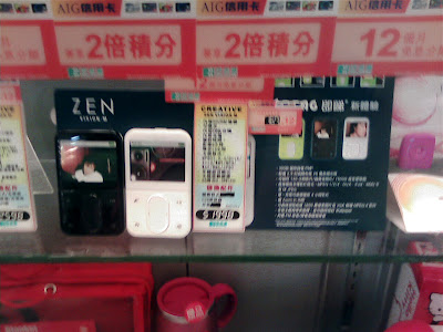Hong Kong Zen Vision M