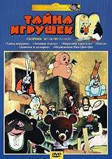 Мультфильм Тайна игрушек