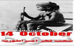 14 من اكتوبر هو يوم اعلان الثورة على الإستعمار وحكومة الإتحاد للجنوب العربي 1963م