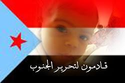 اطفال اليوم وجيل المستقبل هم من يواصل حمل الرسالة للثورة السلمية الحراكية هم القادمون لتحرير الجنوب