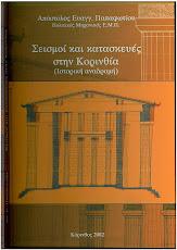 Εξώφυλλο 1ου βιβλίου