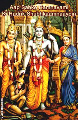 Sri Rama Navami Festival 2009 Sms, Greetings and Wishes | B4tea.com