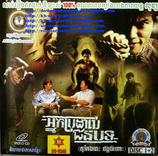 Talk Khmer Movie