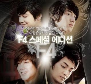F4 Korea