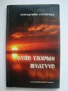 Яруу найргийн ном