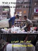 حملة مصر خالية من  اطفال الشوارع