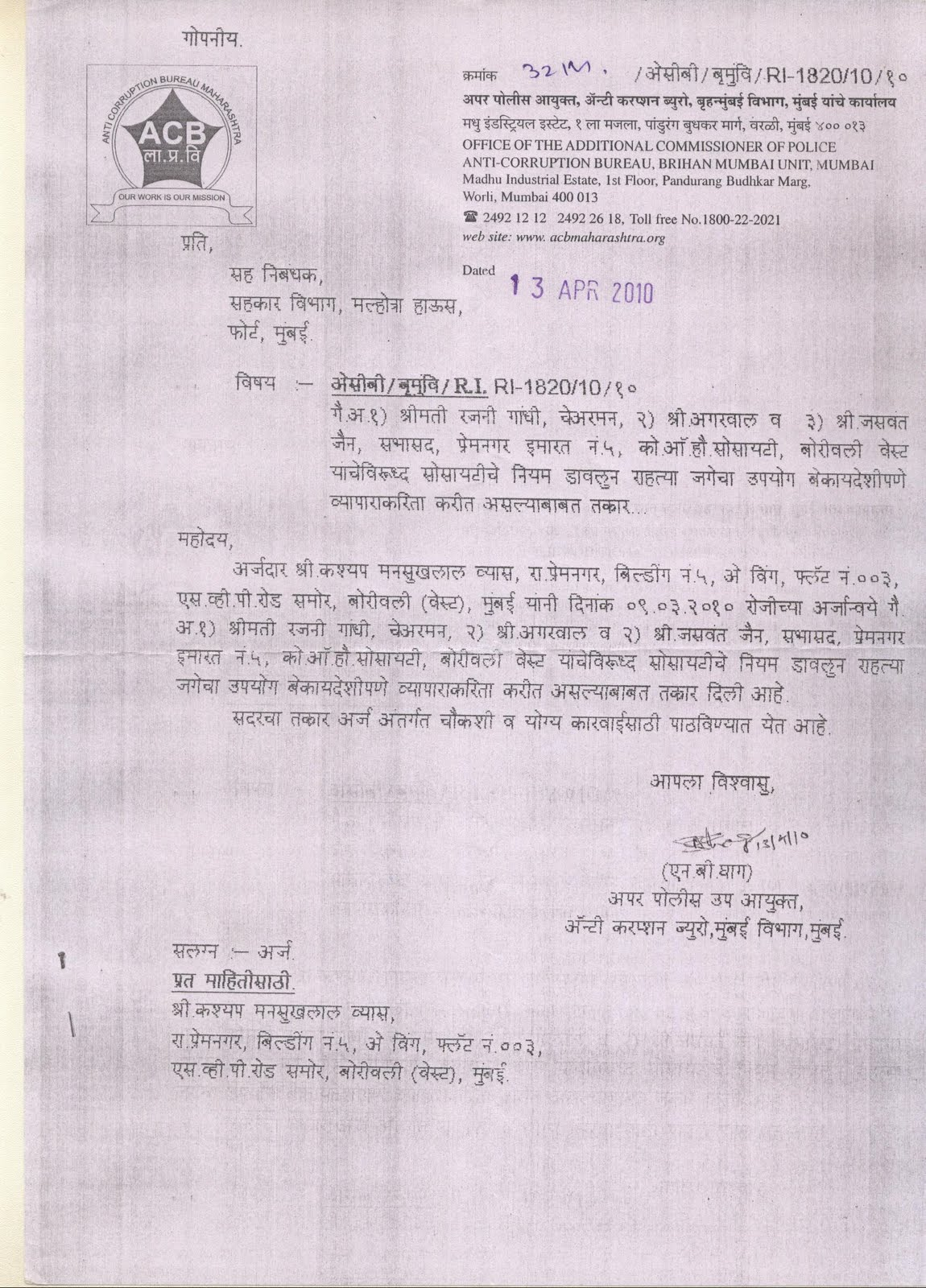 New horizon of corruption at mumbai india may 2010 letter petitionpublic interest litigation 2 honorable president of india to evoke the powers provided under article 143 of the constitution spiritdancerdesigns Image collections