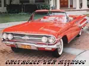 Chevrolet-ийн түүхээс