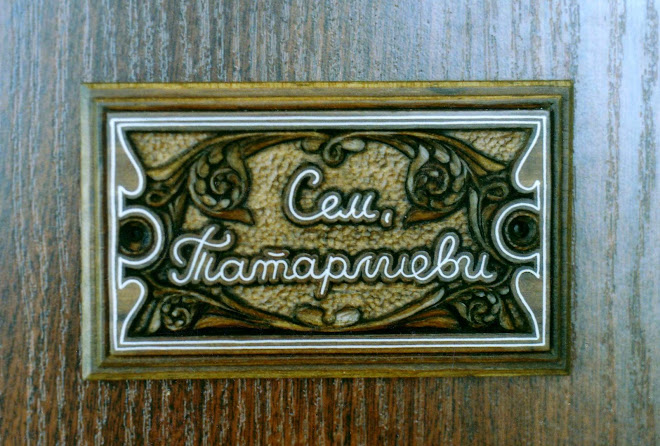 Табелка за врата