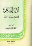 Naqd al-Adab