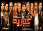 مشاهدة وتحميل فيلم كبارية اضغط على الصورة تمتع بوقت سعيد