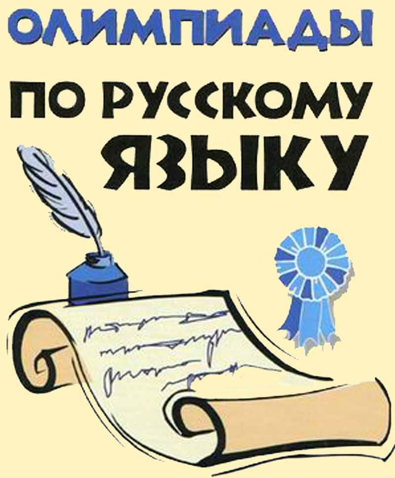 Картинки по запросу олимпиада по русскому языку