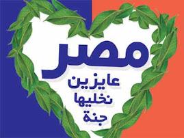 بحبك بامصر