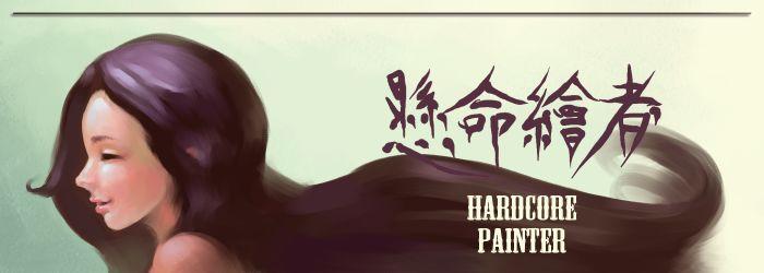 懸命繪者 - Hardcore Painter -