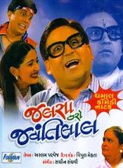 Jalsa Karo Jayantilal Gujarati Natak online
