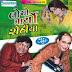 Locho Maryo Shethiya - Gujarati Natak